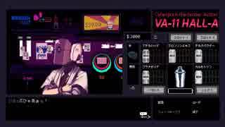 """【訛り実況】VA-11 HALL-A """"ヴァルハラ"""" #03 【PLAYISM】"""