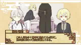 【刀剣CoC】鶴と髭で殺意が足りないクトゥルフ【実卓リプレイ】