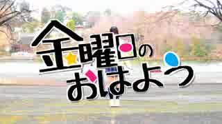 【ごはん1周年‼】金曜日のおはよう 踊っ