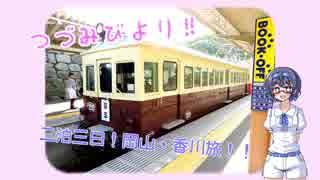 つづみびより ~二泊三日!岡山・香川旅!