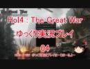【HOI4】ゆっくりThe Great War 04【ゆっくり実況】