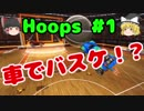 Rocket League#9【ゆっくり実況プレイ】 バスケットマン桜木霊夢 【Hoops1】