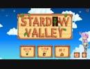 【VOICEROID実況】野良暮ら牛歩で~Stardew Valley~初日