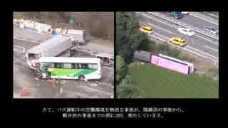 【ゆっくりバス事故解説】軽井沢スキーバス転落事故 後編