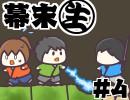 [会員専用]幕末生 第4回(Shishide Runner実況プレイ)