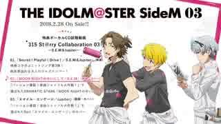 【楽曲試聴】アイドルマスターSideM 第3巻