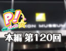 【第120回】高森奈津美のP!ットイン★ラジオ