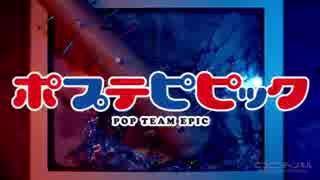 【ポプテピピック op】pop team epic 上坂