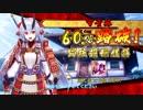 【Fate/Grand Order】節分酒宴絵巻 鬼楽百重塔 六十階の鬼