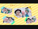 【A3!】too Cute!【コスプレ】