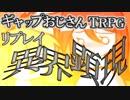 ギャップおじさんTRPG『異界顕現』3話
