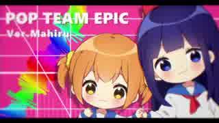 【ポプテピピックOP】POP TEAM EPIC 歌っ