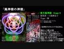 【東方】個人的に好きなスペルカード集 -風神録編-