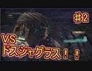 【ぼっちMHW】ゆうた撲滅!回復禁止マルチ禁止縛り!♯2