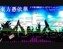 【東方】今宵は飄逸なエゴイスト(Live ver) ~ Egoistic Flowers.をアレンジしてみた【Domino】