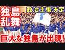 【韓国が安倍首相をだまし討ち】 統一旗には済州島しかないニダ!