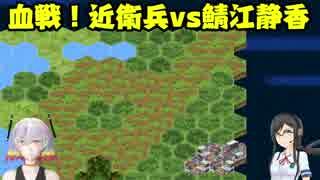 【作戦報告】血戦!近衛兵vs鯖江静香