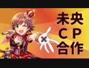 本田未央CP合作【前編】