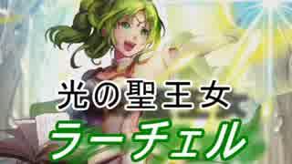 【FEヒーローズ】聖魔の追憶 - 光の聖王女 ラーチェル特集