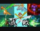 【ポケモンUSM】神剣で成敗するシングルレートPart5【2000達成構築】