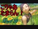 【ネタバレ有り】 ドラクエ11を悠々自適に実況プレイ Part 38