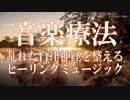 【音楽療法】乱れた自律神経を整えるヒーリングミュージック【α波】