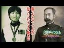 【台湾CH Vol.217】中国は警戒!新展開!東京五輪「台湾正名...