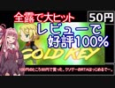 【50円】神ゲーGold key RTA_07:21.96