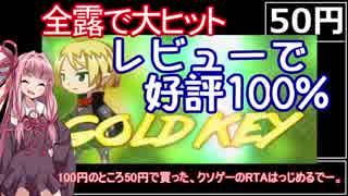 【50円】神ゲーGold key RTA_07:21.96