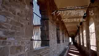 イタリア旅行記15 thumbnail