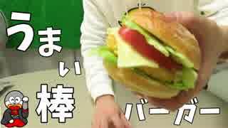 うまい棒の可能性を信じた男 Part1【ハンバーガー編】