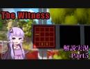【The Witness】四面をパズルに囲まれて Part5【結月ゆかり実況プレイ】