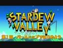 【MOD】StardewValleyマルチ農法のすゝめ1【複数実況】