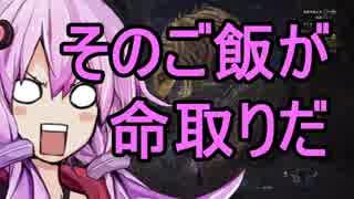 【MHW】モンスターハンターワールドG(ガバ)【結月ゆかり】
