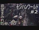 【MHW実況#2】モンハンの登竜門!パイタッ