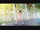【Moyaモヤ】さようなら、花泥棒さん【踊ってみた✿】『台湾』