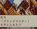 【実況】新・ボクらの太陽を初プレイ【シンボク】part32