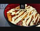 【料理】カロリーの悪魔!超デブ丼【えんもち飯】