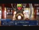 Fate/Grand Orderを実況プレイ 鬼楽百重塔編 part6