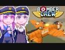 【BomberCrew】ゆかりさんのランカス道#3