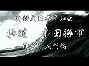 実録・大日本平和会 極道・平田勝市1 神戸入門編