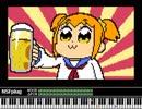 ファミコン音源で POP TEAM EPIC【ポプテピピックOP】