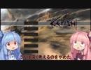 【Kenshi】早口姉妹のKenshi初見プレイpart22【VOICEROID】