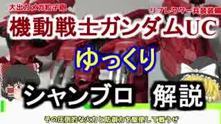 【ガンダムUC】シャンブロ+ジオン残党軍