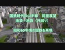 【前面展望】国鉄時代の山手線(外回り)【A列車で行こう9 Ver.4.0】