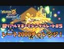 【ポケモンUSM】超リアルマネーでシングルレート#5【2000チャレンジ】