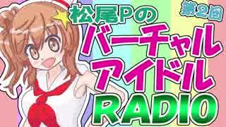 【さとうささら&松尾P】バーチャルアイド