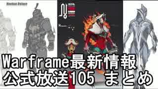 Warframe 1月27日 最新情報 公式放送105ま