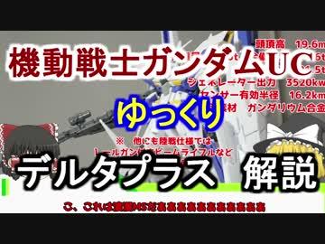 【ガンダムUC】デルタプラス 解説【ゆっくり解説】part10