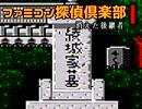 ファミコン探偵倶楽部・消えた後継者、こっちもやってみる(2)